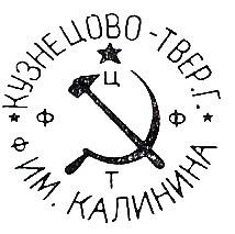 1928-1929г.  Фабрика Калинина Кузнецово Тверской Губернии