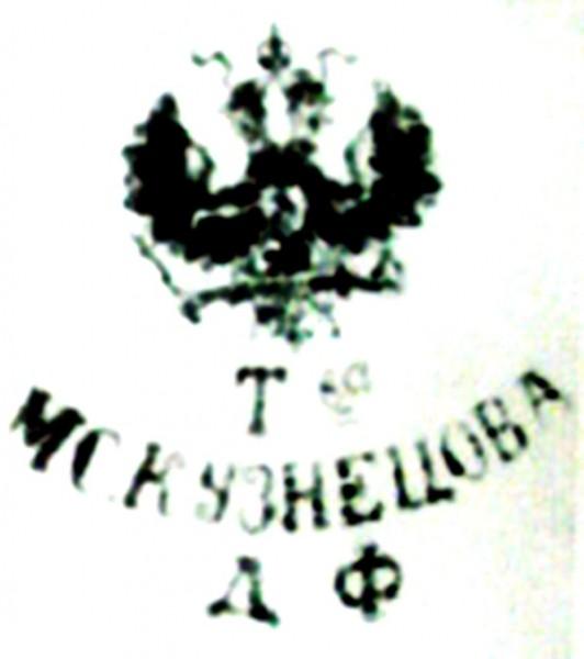 Дмитровский завод. 1891-1917 гг. Товарищество М.С. Кузнецов.