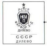1937 — 1947 гг. Экспортный вариант марки