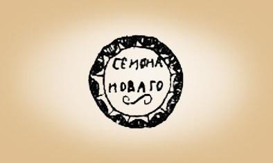 1818-1850гг.
