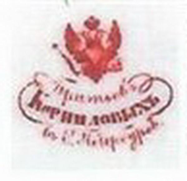 d1be70690ae8c1f878dad319e44e94d3 - 1843-1861гг. Надглозурная печатная.