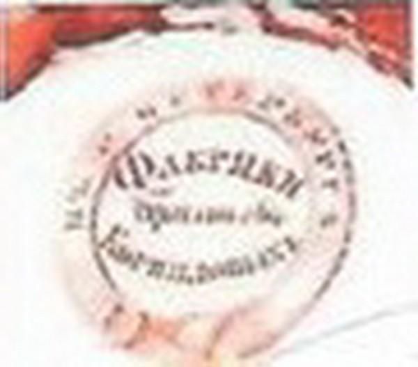 1840-1861гг. Надглозурная печатная.