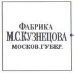 1918 — февраль 1919 гг.  4 февраля 1919 г. Президиум ВСНХ вынес постановление  о полной национализации всех фабрик «Т-ва М.С. Кузнецова»