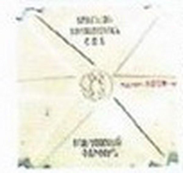 1900-1917гг. Надглозурная печатная.
