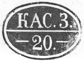 Клейма Каслинского завода, ставились на азиатских чашах — Каслинский завод /размер.