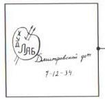 1934 г. Золотая марка, выполненная от руки на уникальных изделиях Дмитровской фабрики. Ставилась в год создания Художественной Лаборатории фабрики.