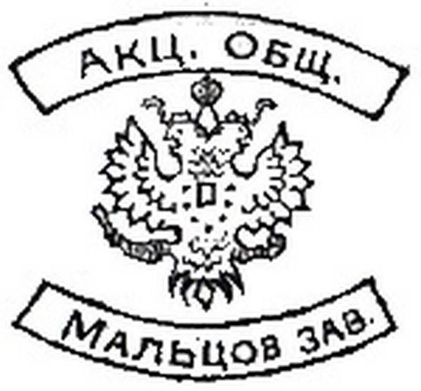 1894-1899гг. Герб России. Акционерное общество.