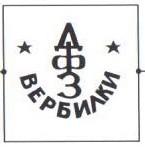 1954 — 1970 гг.