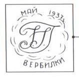 1937 г.