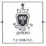1937 — 1947 гг.
