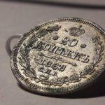 оценить царское серебро