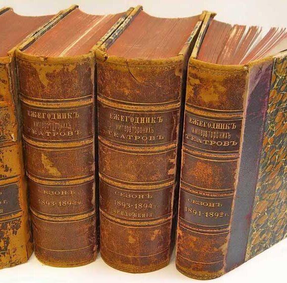 Продать старинную книгу